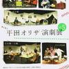 平田オリザ・演劇展vol.5/《海、静かな海》を日本で観たい【追記】