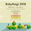 【5/28追記あり】【告知】RubyKaigi 2018のスポンサーします!