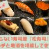 【岡山】地酒と寿司を楽しみたいなら『松寿司』の高級ランチがオススメ!