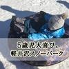 【5歳児連れ・軽井沢スノーマンパーク】レンタルウェアで雪遊び! チュービングが特におすすめ