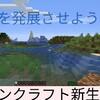 マインクラフト新生活#3   村を発展させよう!