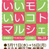 大丸札幌店 HOKKAIDO いいモノいいコトマルシェ VOL.15