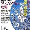山形浩生「リフレーション政策の個人史と展望ー経済成長のありがたみを再認識する」in『atプラス』16号