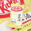 """""""日本酒""""味のキットカットが想像の上を行くウマさで驚いた(゚Д゚)"""