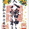 尾久 八幡神社の御朱印(東京・荒川区)〜元花街「愛のコリーダ」の残滓を探せ