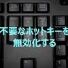 不要なホットキーをAutoHotKeyを使って無効化する方法【Windows 10】