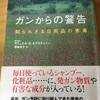 なんでこんなに癌が多いの?と不思議に思ったのがきっかけで読んでみた本、「ガンからの警告」でも宮崎あおいちゃん効果でモイストダイアンボタニカル買っちゃったよ。