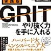 『実践版GRIT(グリット)やり抜く力を手に入れる』から学ぶ家庭教育⑦~失敗を歓迎する