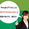 Googleアドセンス単価が10円代の私が教える単価の上げ方、稼ぎ方!