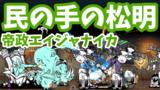 帝政エイジャナイカ - [3]民の手の松明【攻略】真レジェンドステージ[23] にゃんこ大戦争