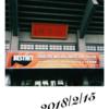 三浦大知くんの「BEST HIT TOUR 2017→2018」で相当EXCITEした話
