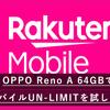 OPPA Reno A 64GBでも楽天モバイルUN-LIMITは開通できるのか?