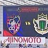 引いた相手に完勝。首位キープだ!FC東京vs松本山雅