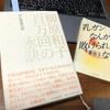 生きて在る それだけで美しい 〜「百万回の永訣 がん再発日記」柳原和子