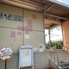 【気になるあの駅】日本へそ公園には何がある!?