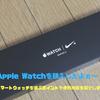 Apple Watchを購入!便利な機能とスマートウォッチを選ぶポイントについて。