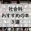 社会科おすすめの本 3選