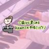 買ってよかった!KAWAIの本格ミニピアノは1歳娘のお気に入り♪
