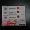 【XC40で行く】福島・宮城・奥入瀬周遊(2020年11月24日~11月27日)その⑨