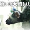【速報】PSVRで『人喰いの大鷲トリコVR Demo』が12月14無料配信!