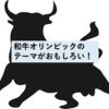 【和牛オリンピックは5年に一度】全国和牛能力共進会の開催テーマがおもしろい!