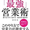 「45年間トップセールス最強営業術」 読了 〜読んでいると営業したくなる〜