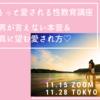 【11月】もっと愛される性教育講座『男が言えない本音&真に望む愛され方♡』〜東京〜