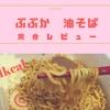 【カロリー781kcal】がっつりカップ麺ぶぶかの油そばを実食!