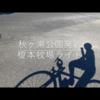 秋ヶ瀬公園発着・榎本牧場ライド【ルートがわかる!】