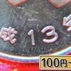 プレミア硬貨知っていますか?