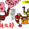 7月1日は山形新幹線開業記念日