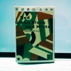 森博嗣のVシリーズ『赤緑黒白』を読了したので感想を