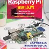 Raspberry PiでBluetoothを扱う