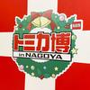 毎年恒例「トミカ博 名古屋」に2019年も行ってきました!