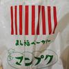 【大阪・北浜】北浜で人気のパン屋『まん福ベーカリー』(感想レビュー)その1