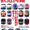 乗車率100%は通勤列車と新幹線とでは違う、100%以上で運行して良いのか
