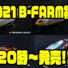 タイニークラッシュ、クラッシュ9のオリカラが入った「2021 B-FARM福袋」本日20時より発売!