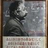 【読書感想文】素顔のアインシュタイン