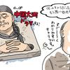 ボツフォルダ掘り起こしイラストその1(華流ドラマ)