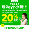 LINE Payで最大20%還元!LINE PayカードやQuick Payも対象!