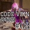 【CODE VEIN】体験版で遊ぶ【3/3】