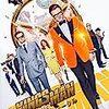 映画『キングスマン:ゴールデン・サークル 字幕版』 @WOWOW