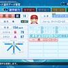パワプロ2020 黒田博樹 2012年 パワナンバー
