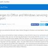 Office 2019はWindows 10のみ対応、延長サポートは2年に短縮