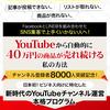【無料】YouTubeで稼ぐ!7,000万円を手に入れる方法