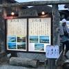 【山梨】山梨観光の朝は早い……温泉と、信玄餅と、また信玄餅と。
