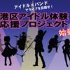 アイドル×バンドでライブを目指せ!~港区アイドル体験応援プロジェクト~レポートPart4