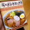 横浜お土産の『ラーメンドロップス』を食ってみたがマズいのか?
