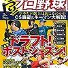 今日のカープ本:『がっつり! プロ野球(21) 2018年 11/15号』