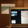 発表者ノート・発表者ツールを zoom で使う、見せたい、でも見せたくない!